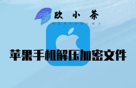 苹果解压(加密)压缩文件